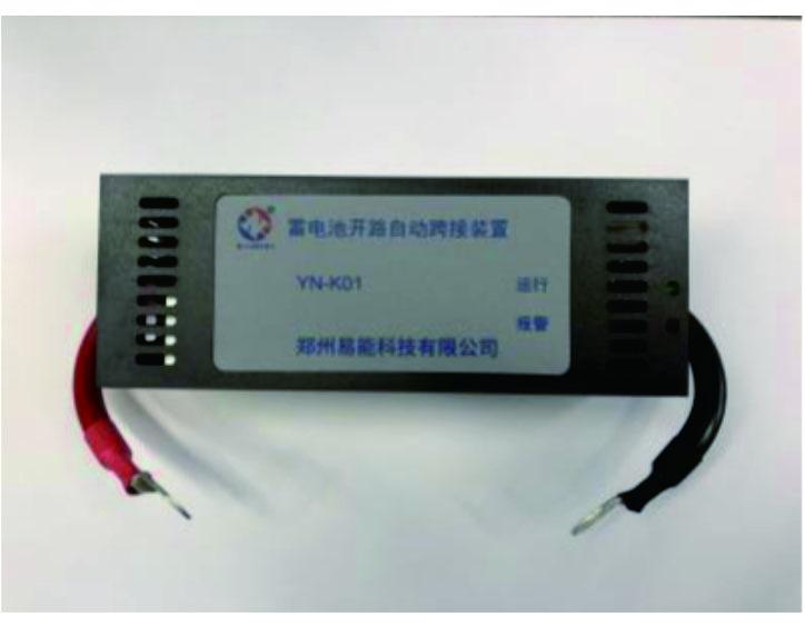 蓄电池开路自动跨接装置